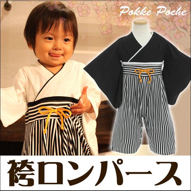 dc10cd4fc547a 羽織り袴ロンパース男の子用!楽天大人気で安い赤ちゃん服