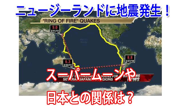 2e224692fed7 2016年11月14日は、86年ぶりのスーパームーンということで沸き立っているが、その前日の11月13日、日本時間で20:02頃に、ニュージーランド南島付近を震源とするM7.8  ...