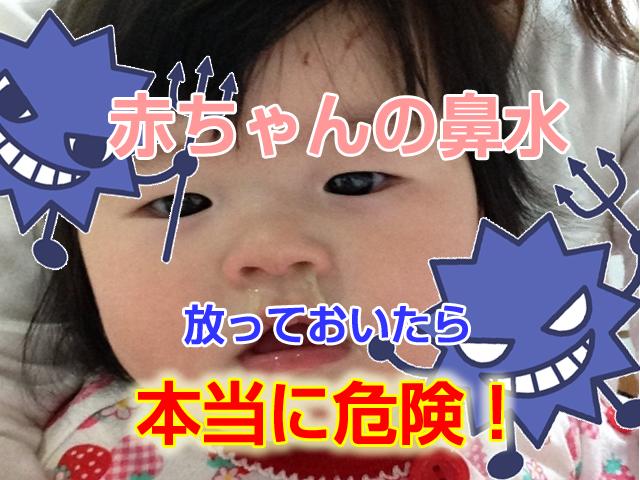 赤ちゃん 鼻 づまり 寝れ ない