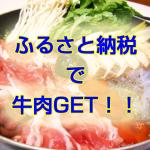 furusato-beef