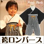 baby_hakama2