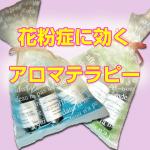 kafunsyou_aroma