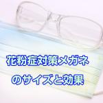 kafunsyou_megane