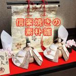 shigaraki_hina