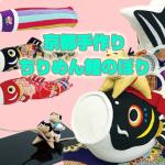 koinobori_chirimen - コピー