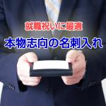meishi_koukan
