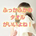 microfiber_towel