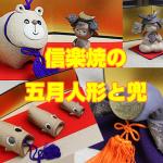 shigarakiyaki_kabuto