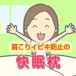 hahanohi_makura