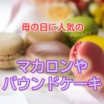 hahanohi_sweets