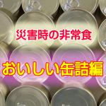 hijyousyoku_kandume