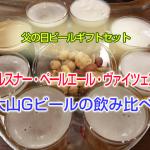 daisen_beer