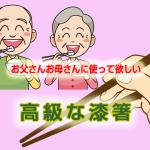 urushihashi