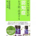 aroma_uragami
