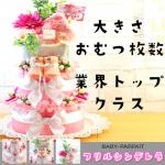 omutsu_cake