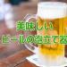 【動画つき】父の日ビール泡立て器機械!美味しい超音波のソニックアワーやビールアワースタジアムが人気