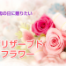 母の日の花プレゼントはプリザーブドフラワー!送料無料おしゃれで人気の通販が安い