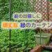緑のカーテン置き型タイプならネット支柱が自立固定!ラティスつる性植物用もおすすめ