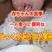 赤ちゃん子供の食器おすすめ!食事がこぼれずすくいやすいおしゃれなマットプレートが人気