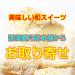 那須の人気和スイーツなら愛月堂本舗の五峰餅ときな粉ケーキお取り寄せ