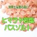 ヒマラヤ岩塩バスソルト通販!ピンクとブラックの違いと効果あるおすすめの使い方