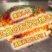 広島お好み焼きランキング第1位!広島焼きおすすめとオタフクソースと明太マヨネーズ