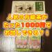 万能茶が楽天で送料無料!ダイエット妊婦赤ちゃんも飲める熊本大阿蘇村田園の口コミと効果効能