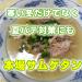 参鶏湯サムゲタンレトルトお取り寄せやってみた!今日の献立はランキング上位大阪の美味しい店通販で超簡単