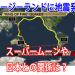 ニュージーランド地震と東日本大震災3.11のスーパームーン因果関係