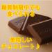 糖質制限のチョコレートおすすめ!ダイエットのおやつに大人気