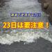 23日要注意!ニュージーランド後の日本の地震と津波はスーパームーン法則か?