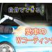 車洗車後のコーティングはDIYで!ボディ傷防止効果の高い市販おすすめ品