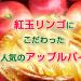アップルパイでりんごの品種と種類にこだわった楽天通販人気商品