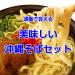 沖縄そばソーキそば通販で送料無料!生麺乾麺とだしセットで人気おすすめ