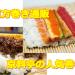 節分の恵方巻き通販人気おすすめ品!海鮮巻きや牛肉の具材たっぷり