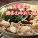 もつ鍋お取り寄せランキング!福岡博多の人気で安いおすすめ品
