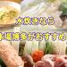 水炊きin福岡博多お取り寄せランキング!鍋具材しめまで美味しいおすすめ有名店