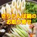 きりたんぽ鍋お取り寄せ通販!秋田県郷土料理の具材鍋セットが人気でおすすめ