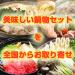【総括】鍋の人気レシピでランキング上位の具材!鍋セットはお取り寄せ通販がおすすめ