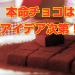 バレンタインチョコ本命なら珍しい本場物!楽天通販の人気で安いチョコレートを使ったアイデア例