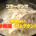 サムゲタン参鶏湯レトルト通販お取り寄せランキング!美味しいと口コミで大人気