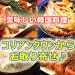 【総括】韓国料理おすすめメニュー!大阪鶴橋コリアンタウンの人気通販