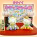 吉徳大光サンリオキティちゃんの雛人形が通販激安コンパクトで安い