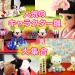 【総括】雛人形キャラクター通販!人気はディズニーミッキーサンリオキティリカちゃんちりめん信楽焼