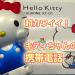 キティちゃんの本物携帯電話!ハローキティフォンと充電器