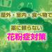 【総括】花粉症効果的予防対策おすすめ!スプレーお茶マスク空気清浄機メガネ食べ物飲み物