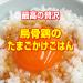 烏骨鶏卵のおいしい栄養レシピ料理!松本ファームの卵とスイーツが通販で