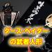 吉徳ダースベイダー五月人形!鎧兜武者人形がスターウォーズキャラクター