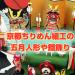 端午の初節句に京都手作りのちりめん五月人形や兜飾りを贈ろう!