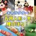 【総括】五月人形兜鯉のぼりキャラクター通販!人気はディズニーミッキーアンパンマンちりめん陶器信楽焼
